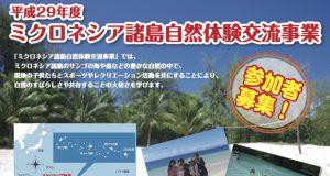 2017ミクロネシア諸島2