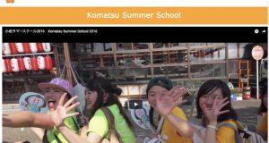 小松サマースクール2017