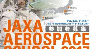 JAXA AERO SPACE2017-2