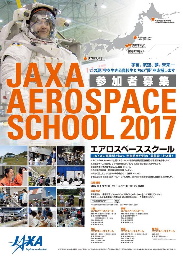 JAXA AERO SPACE2017