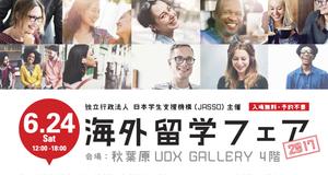 海外留学フェア2017-2