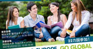 欧州留学フェア2017-2