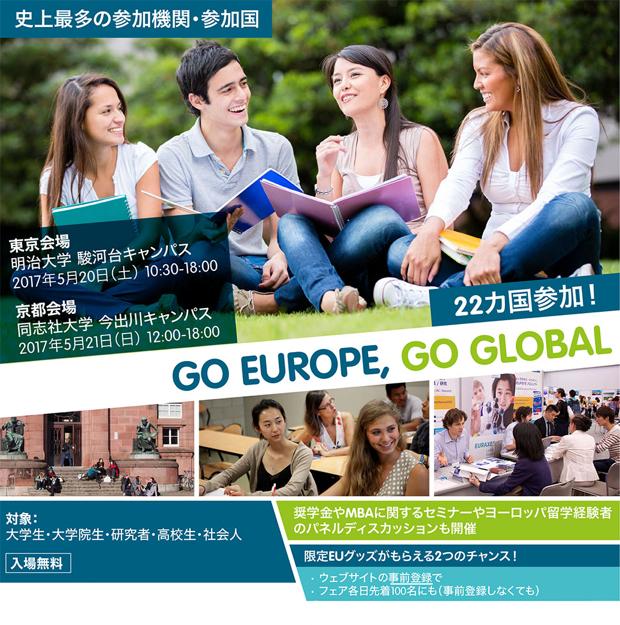 欧州留学フェア2017