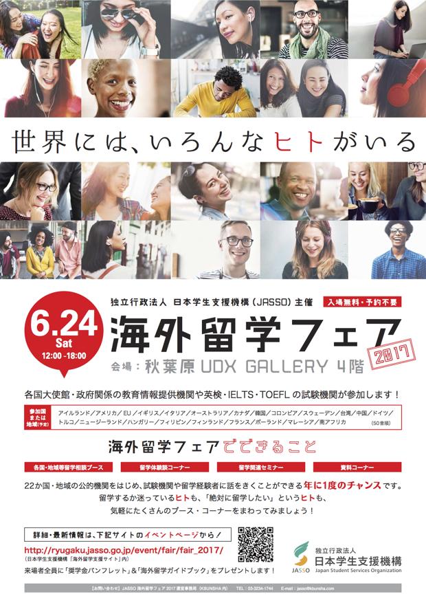 海外留学フェア2017