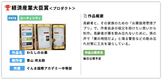 「U-22」で経済産業大臣賞授賞を授賞した「お薬服用管理アプリ」。Make School2016夏講習に参加した青山柊太朗さんの作品。 「U-22」のサイトより。