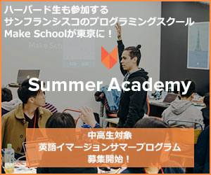 Make School summer 2017
