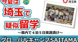 埼玉グローバルキャンプ2
