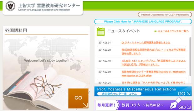 ジョン・ニッセル杯は、上智大学言語教育センターが主催。