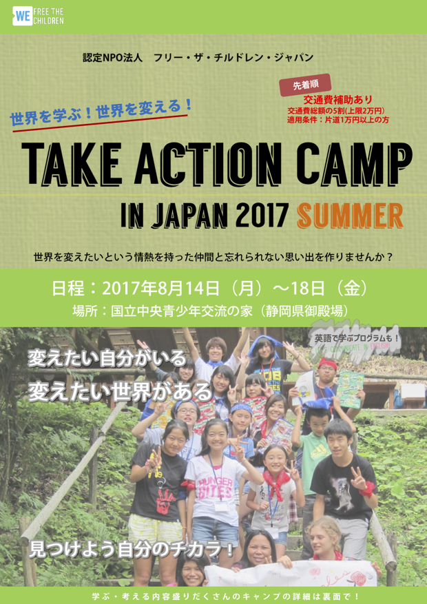 TAC summer2017