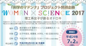 Woman×Science 2017-2