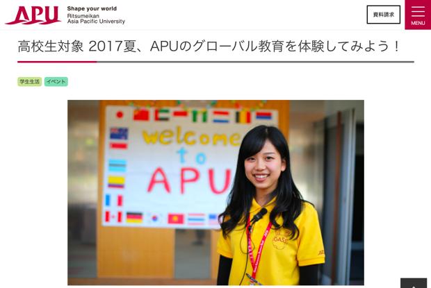 APUサマースクール2017