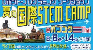 埼玉大stem camp2017-2