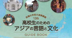 アジアの言語と文化2