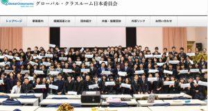 「全日本高校模擬国連大会」は、2007年にスタートした高校模擬国連の全国大会で、「グローバル・クラスルーム日本委員会」が主催しています。