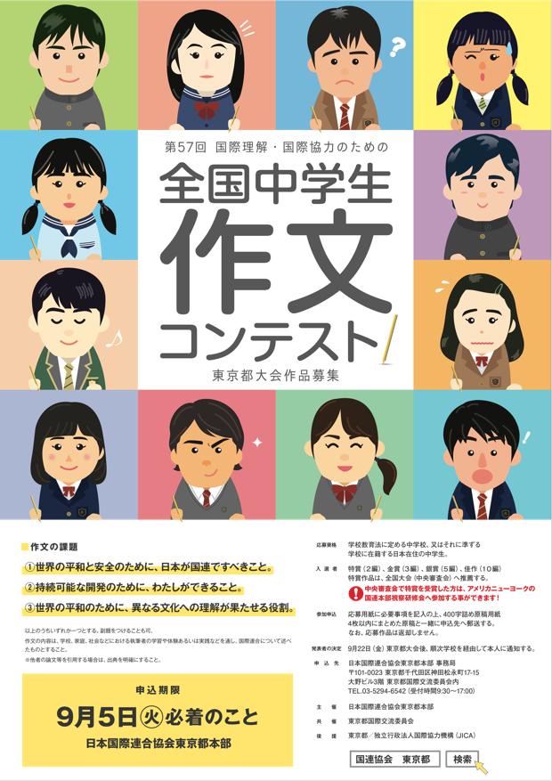 「国際理解・国際協力のための全国中学生作文コンテスト」東京支部の告知用チラシ。