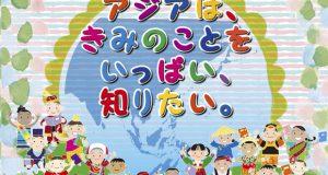 アジア絵日記2