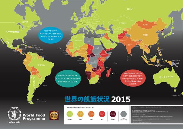 「国連WFP」サイトより。世界では、いまも8億人、およそ9人に1人が飢えに苦しんでいるそうです。