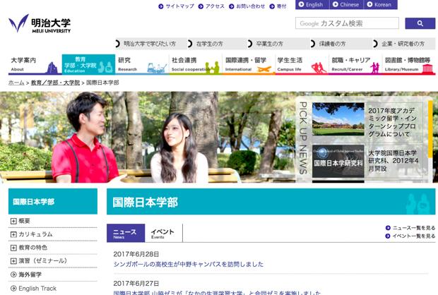 2008年に開設された「国際日本学部」は、「世界の中の日本」という視点に立って積極的に世界に価値ある情報を発信できる国際人を育成。英語で講義を行う科目も多数ある。