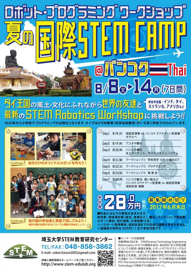 埼玉大stem camp2017