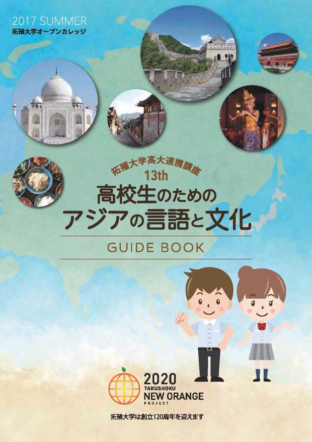 高校生のためのアジアの言語と文化