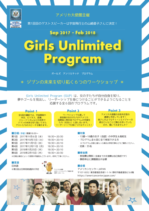 girls unlimited