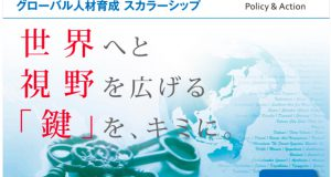 経団連奨学金2