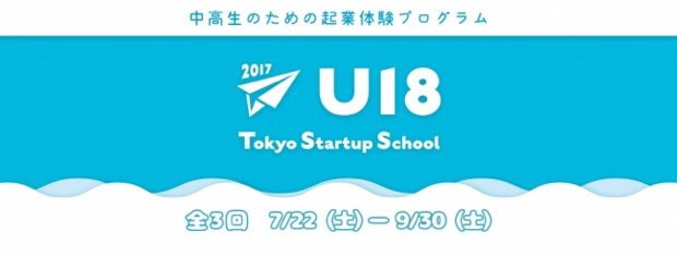 Startup Hub Tokyo2