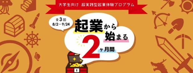 Startup Hub Tokyo3