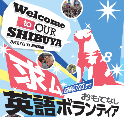 Welcome to OUR SHIBUYA Project 2017