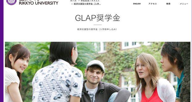 GLAP奨学金