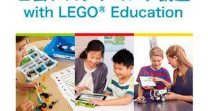 z会LEGO