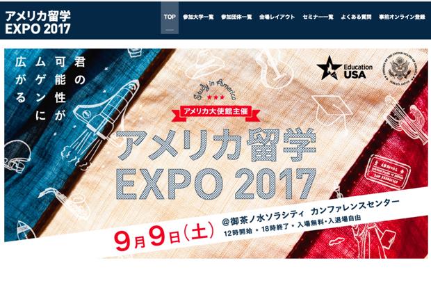 アメリカ留学expo2017