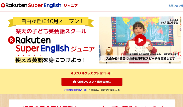 Rakuten Super English ジュニア