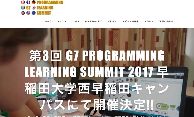 G7プログラミングラーニングサミット2017