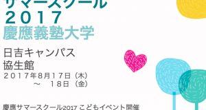 keio summer2017