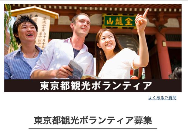 東京ボランティア2018