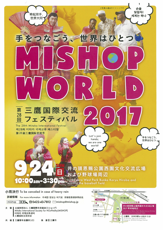 Mishop world2017