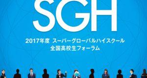 SGHフォーラム2017-2