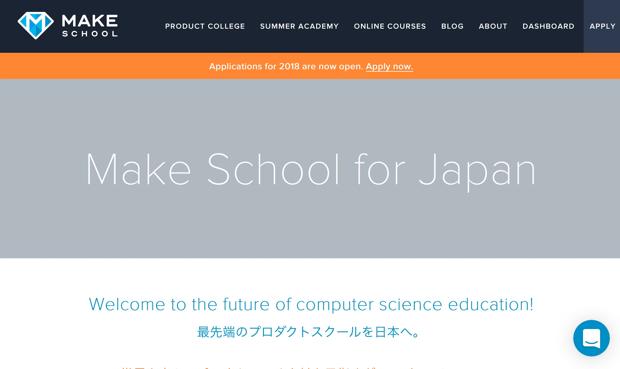 make school2017-5