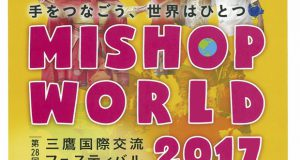 mishop world2017-2