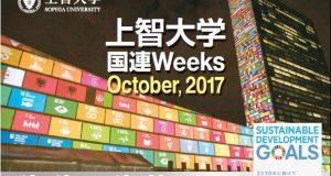 国連week2017-2