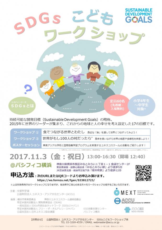 このイベントは、文部科学省委託「平成29年度日本/ユネスコパートナーシップ事業」の一環として実施。