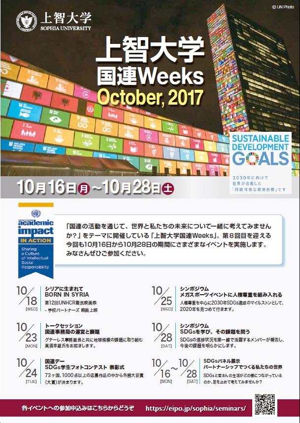 国連week2017