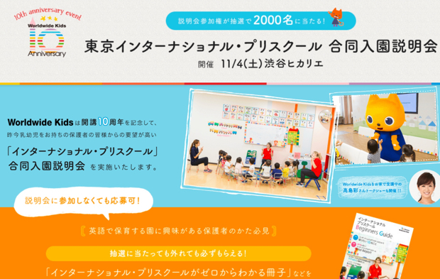 「Worldwide Kids」は、同年代のネイティブの子どもとコミュニケーションできる力を育む乳幼児向け英語教材。