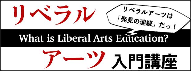 liberal-arts-title