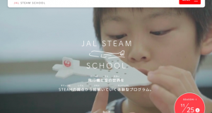 JAL steam school2
