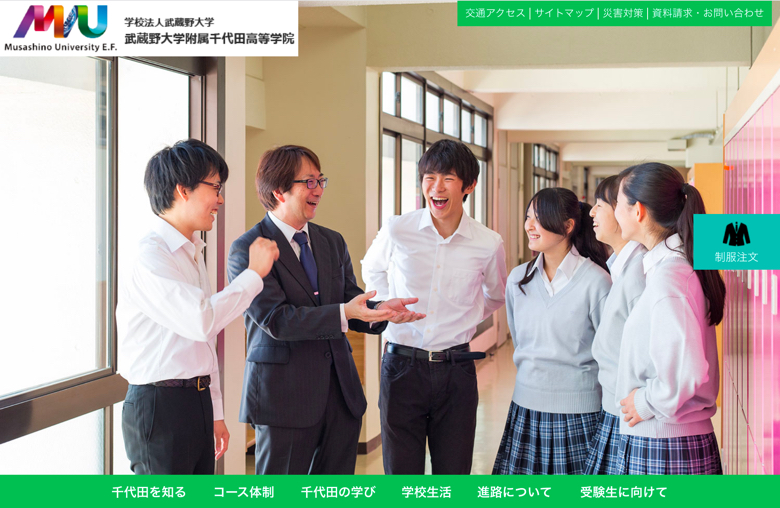 付属 武蔵野 高校 大学 指定校推薦枠がある高校【東京】