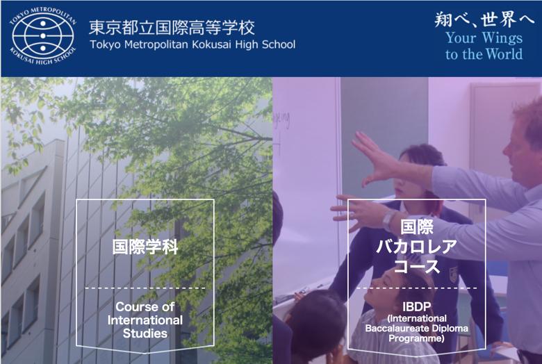 高校 倍率 都立 東京