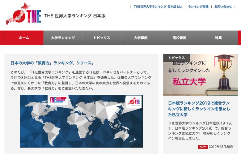 【THE世界大学ランキング日本版2019】総合上位50校、分野別の上位5校をチェックしよう
