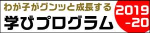 学びセレクト2019プログラム